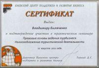 h-diplom12