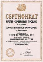 v-diplom05